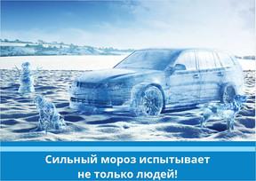 Что обязательно нужно проверить в авто после сильных морозов?
