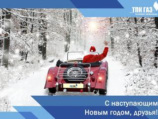 С наступающим Новым годом, друзья!