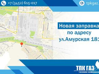 Новая заправка ТПК ГАЗ!