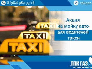 Специальные цены на мойку авто для таксистов