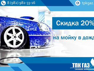 Акция в автомойке ТПК