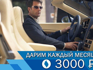 Каждый месяц мы разыгрываем 3000р на заправку Вашего авто!