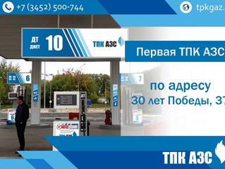 Открытие первой в Тюмени ТПК АЗС