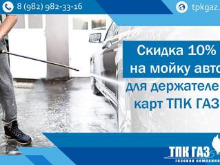 Особые привилегии для клиентов ТПК ГАЗ