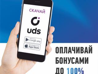 Получи бонусы от ТПК ГАЗ!