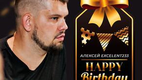 Алексея Excellent233 — с днем рождения!