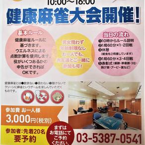 11月4日(月)健康マージャン大会開催!!