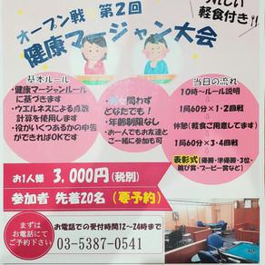 12月18日(水)第2回健康マージャン大会開催!!