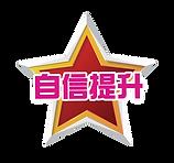 Six star-01.png