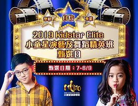 20190818_Kidstar Elite小童星演藝及舞蹈精英課程甄選日_v4
