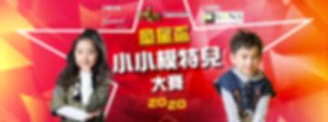 2020 童星盃 Poster_Cover-02.jpg