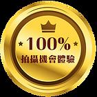 100% Gurantee 2_Circle-01.png