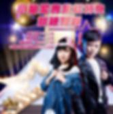 20190813_模特兒_v4-01.png