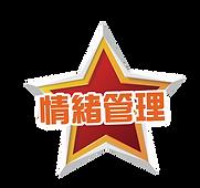 Six star-05.png