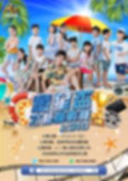 MomoCasting_童星盃Poster_v4-OP(New)-01.jpg