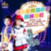 20190730_舞蹈班_v1-01.jpg