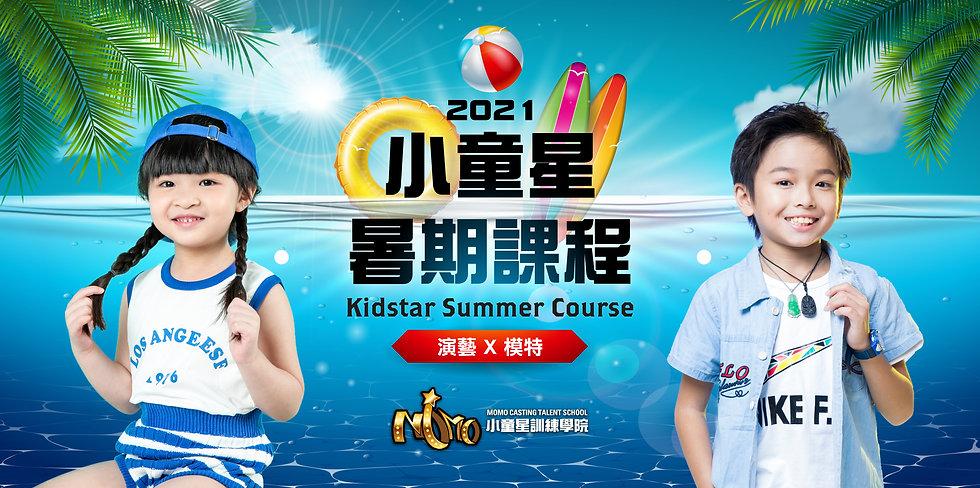 2021 Summer poster-01.jpg
