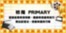 20190810_課程級別_v1-OP-02-03-01.jpg