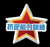 Six star-04.png