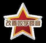 Six star-02.png