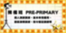 20190810_課程級別_v1-OP-02-01.jpg