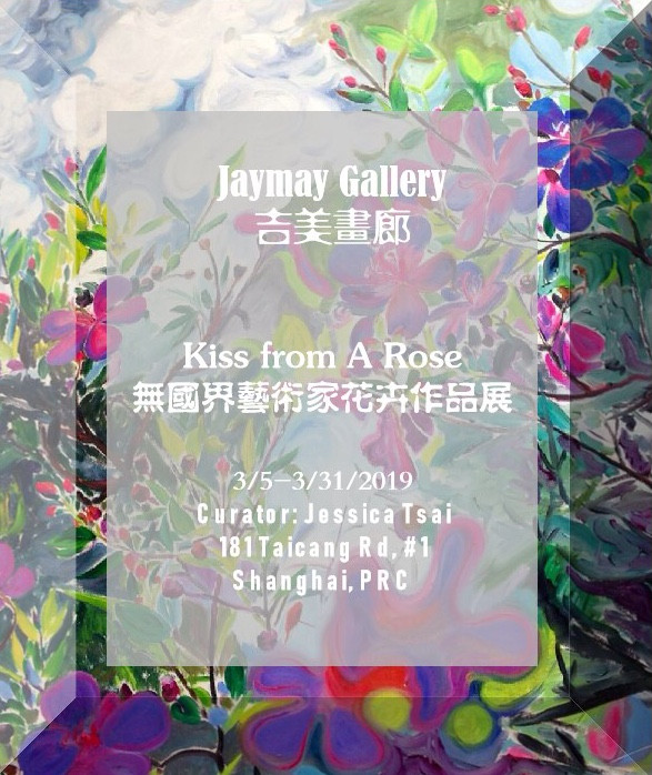 Art Exhibition: Kiss From a Rose