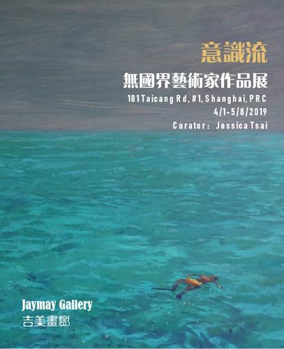 Art Exhibition: Stream of Consciousness