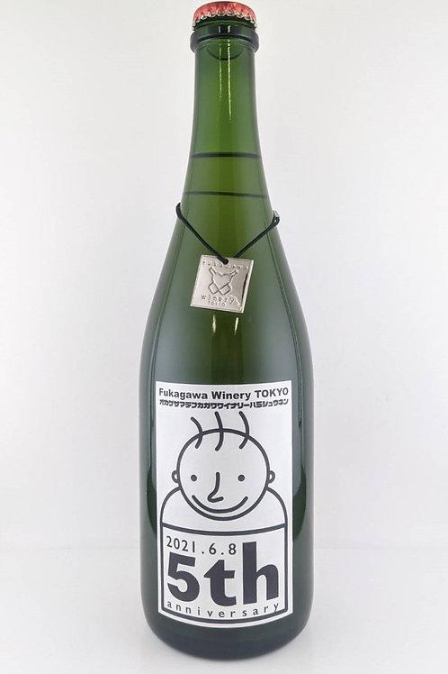 【5周年記念ボトル】長野県産ナイアガラスパークリング