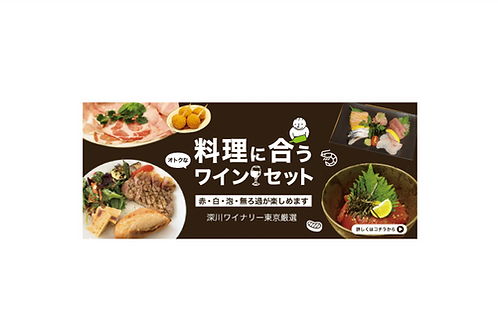 深川ワイナリー東京 お肉料理に合う お得な6本セット