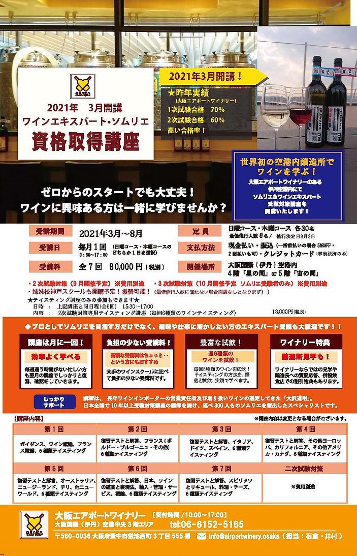 osaka_ソムリエ講座_2021_伊丹 (2).jpg