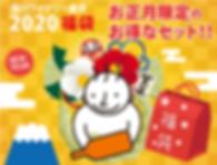 fukubukuro_baner.png