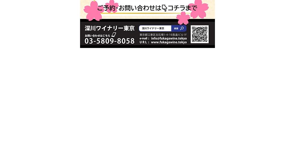 深川ワイナリー東京 春のリリースパーティー🌸