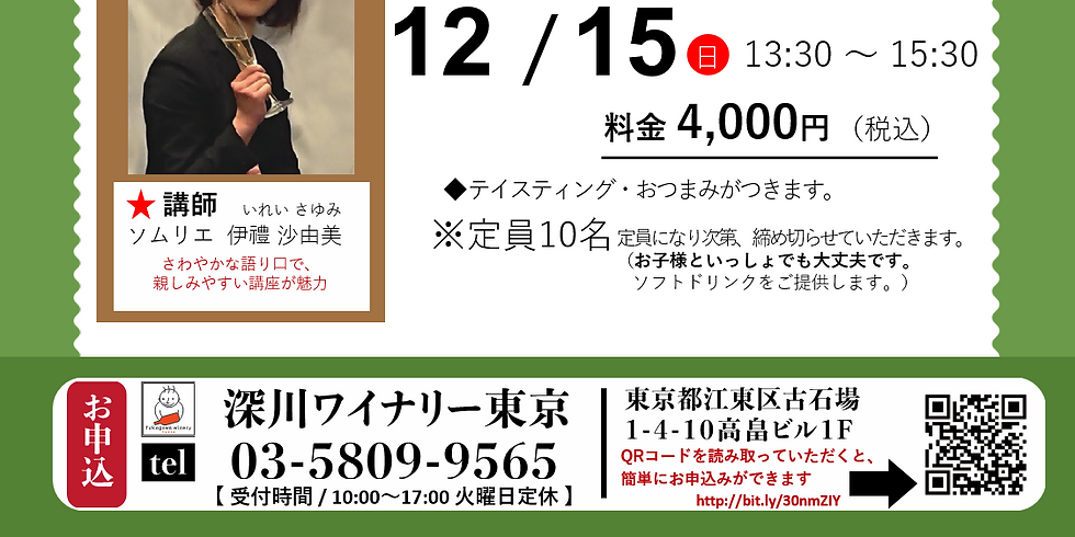 深川ワイナリー東京 ワイナリーdeワイン講座vol.5
