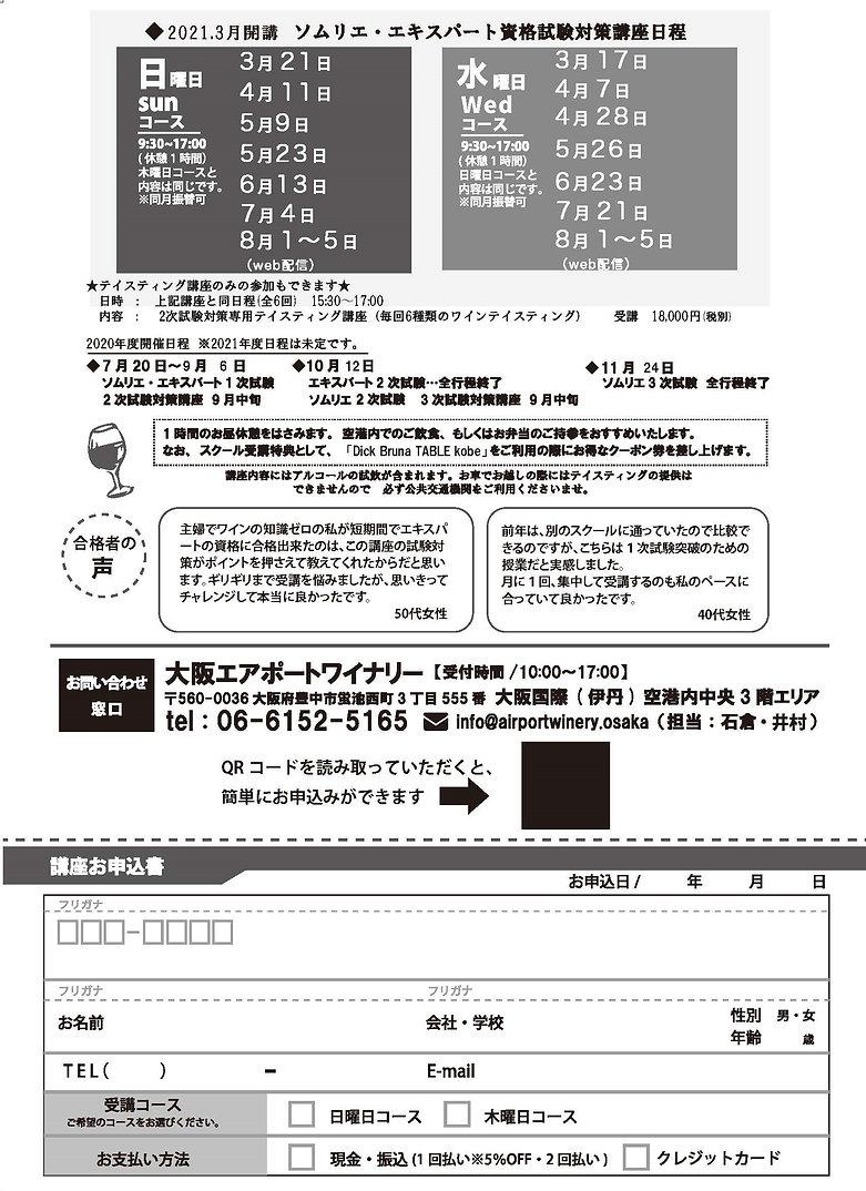 osaka_ソムリエ講座_2020_裏神戸 (2).jpg