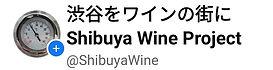 渋谷をワインの街に.jpg
