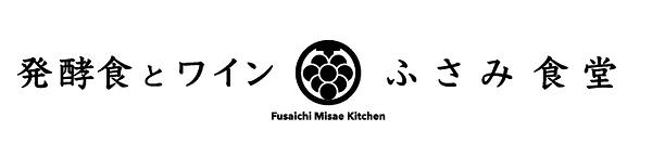fusami-yoko.png