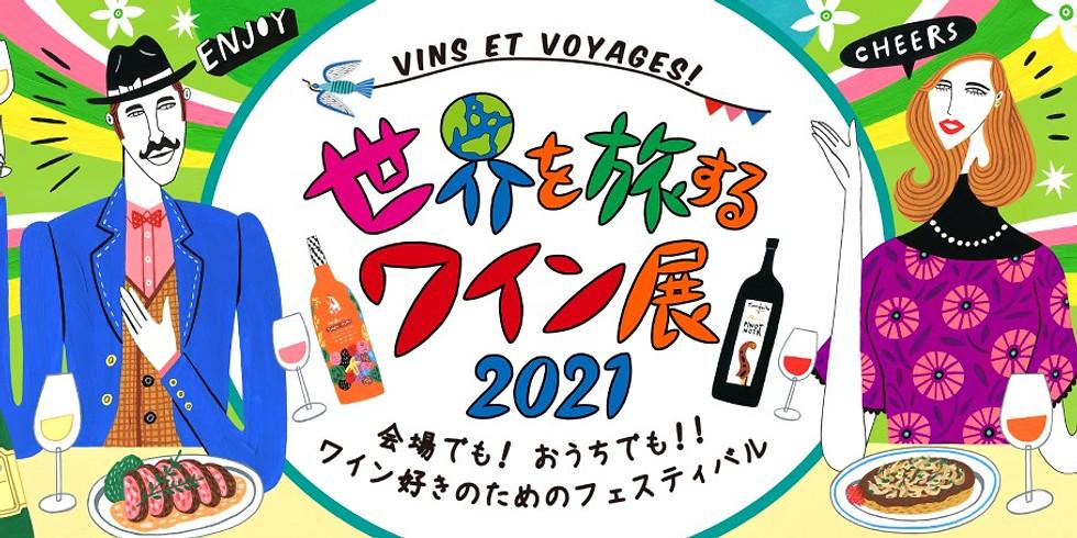 【世界を旅するワイン展2021】に出店します!