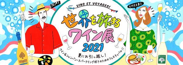 top_0721_wine.jpg