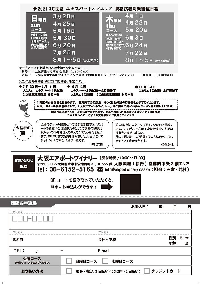osaka_ソムリエ講座_2020_裏伊丹 (2).jpg