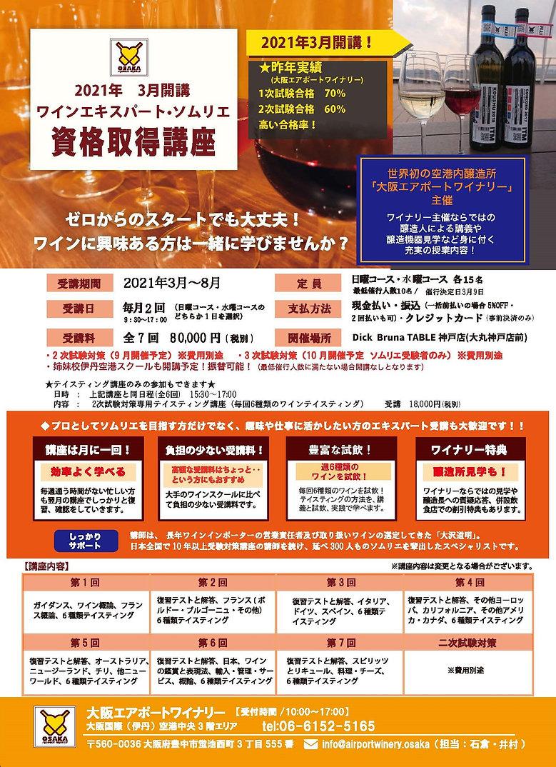 ソムリエ講座_2021_表神戸 (2).jpg