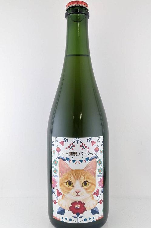 【猫部×深川ワイナリー】茶白 / 長野ナイアガラスパークリング