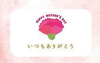 母の日メッセージカード-2_ページ_1.jpg
