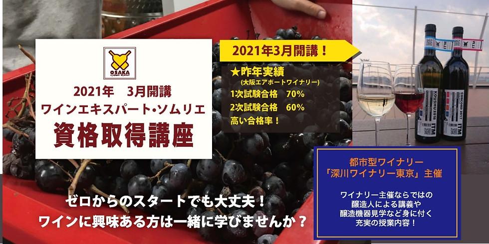ワインエキスパート・ソムリエ 資格取得講座
