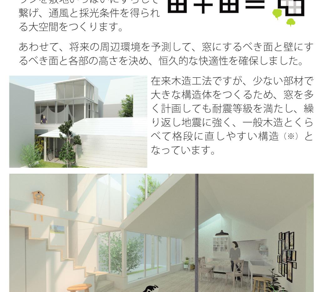 十条の住宅2