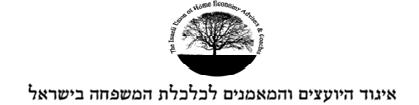לוגו כלכלת המשפחה.png