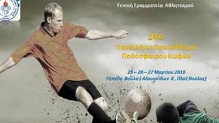 Στις 25-26-27 Μαρτίου το 14ο Πανελλήνιο πρωτάθλημα ποδοσφαίρου κωφών