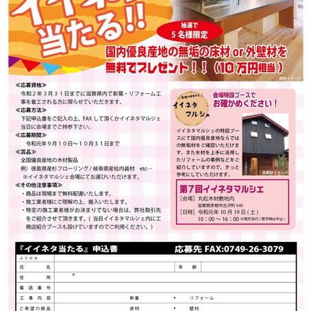 【イイネタ当たる】10/19開催☆イイネタマルシェからのお知らせ①
