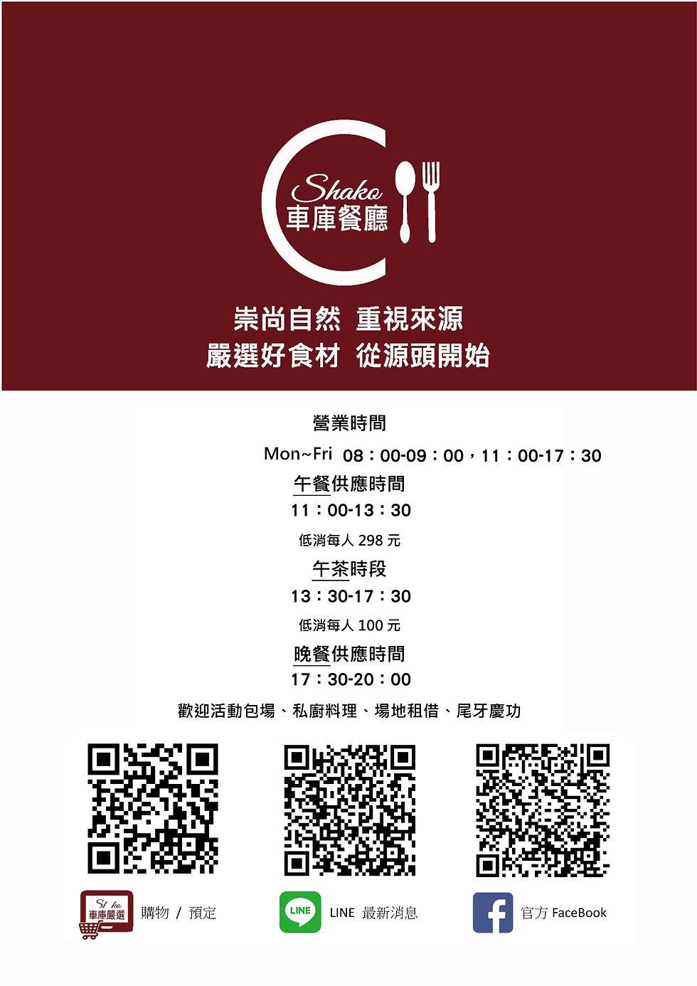 MENU_午餐-01-01.jpg