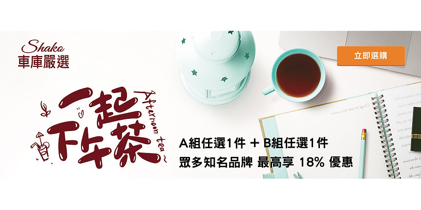 下午茶BANNER_工作區域 1.jpg