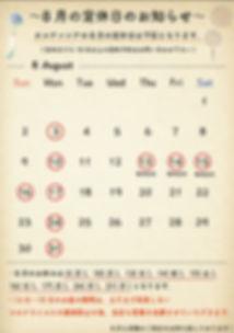 スクリーンショット 2020-07-29 11.21.20.jpg